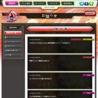 info-coj.sega.jp