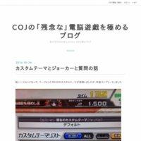 COJの「残念な」電脳遊戯を極めるブログ